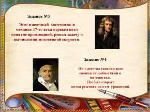 Задание №3 Этот известный математик и механик 17-го века первым ввел понятие