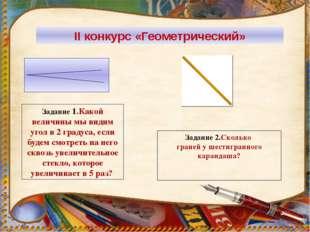 II конкурс «Геометрический» Задание 2.Сколько граней у шестигранного каранда