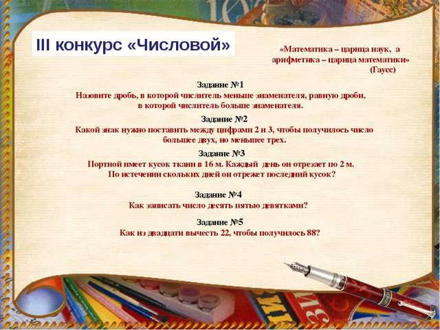 «Математика – царица наук, а арифметика – царица математики» (Гаусс) Задание...