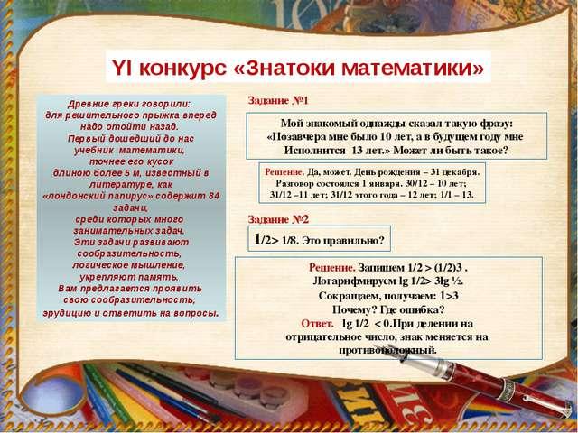 YI конкурс «Знатоки математики» Древние греки говорили: для решительного пры...
