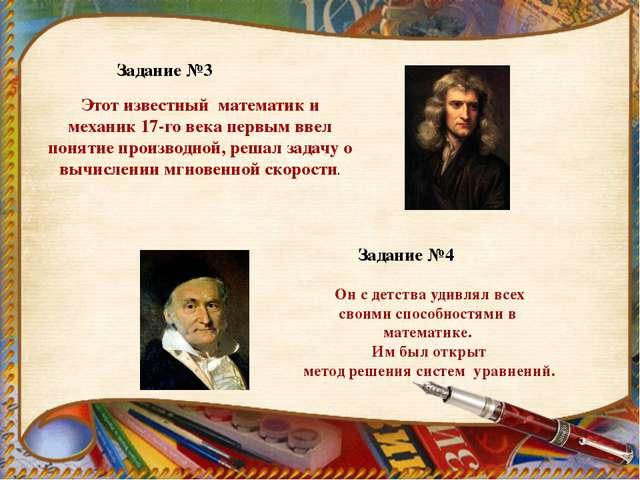 Задание №3 Этот известный математик и механик 17-го века первым ввел понятие...