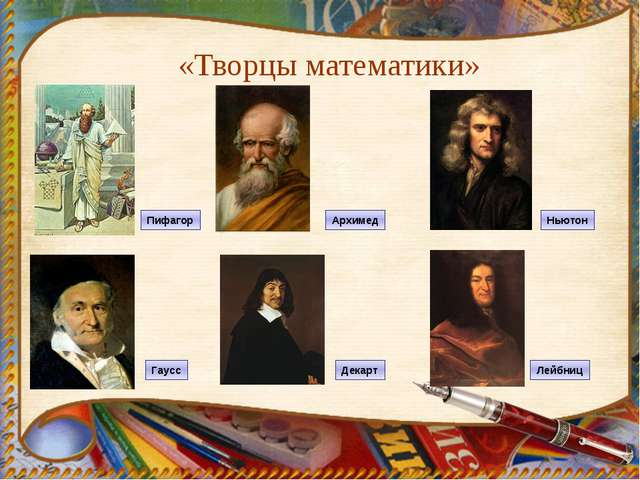 «Творцы математики» Декарт Лейбниц Ньютон Пифагор Архимед Гаусс