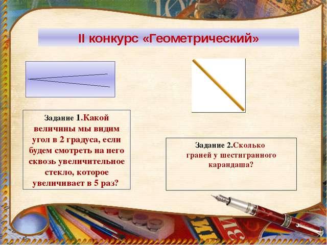 II конкурс «Геометрический» Задание 2.Сколько граней у шестигранного каранда...