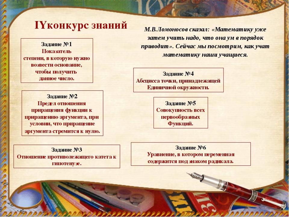 М.В.Ломоносов сказал: «Математику уже затем учить надо, что она ум в порядок...
