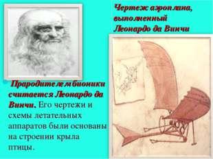 Прародителем бионики считается Леонардо да Винчи. Его чертежи и схемы летател
