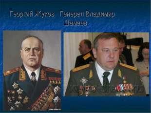 Георгий Жуков Генерал Владимир Шамаев