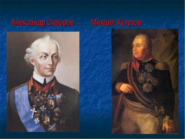 Александр Суворов Михаил Кутузов
