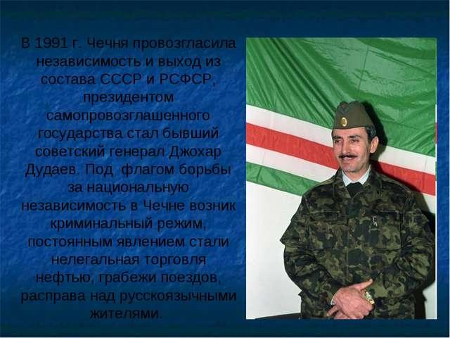 В 1991 г. Чечня провозгласила независимость и выход из состава СССР и РСФСР,...