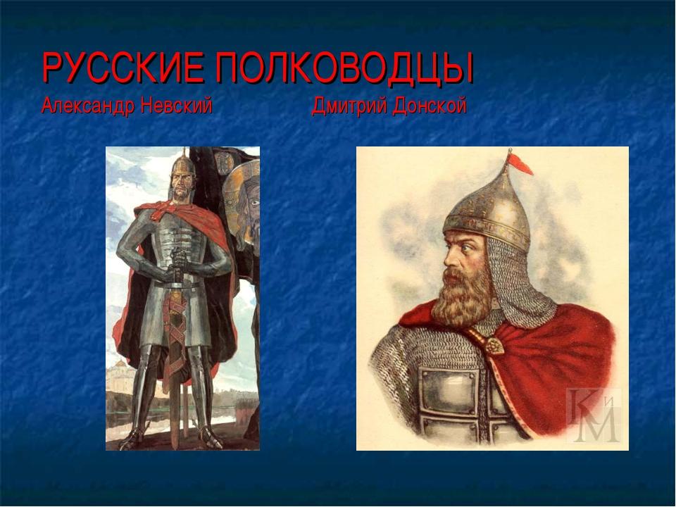 РУССКИЕ ПОЛКОВОДЦЫ Александр Невский Дмитрий Донской