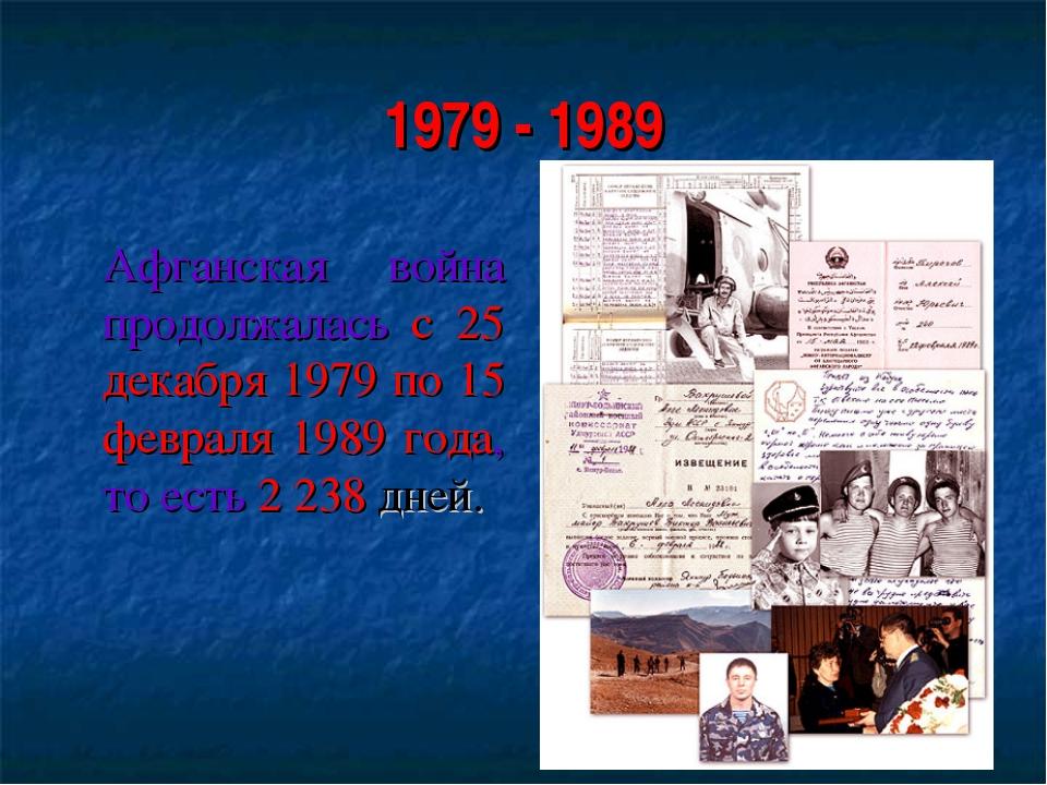 1979 - 1989 Афганская война продолжалась с 25 декабря 1979 по 15 февраля 1989...
