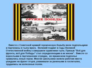 Вместе с Советской армией героическую борьбу вели подпольщики и партизаны в