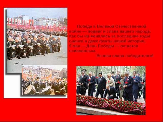 Победа вВеликой Отечественной войне— подвиг ислава нашего народа. Какбы...