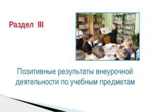 Внеурочная деятельность Программа «Школа радости» Программа «Занимательная гр