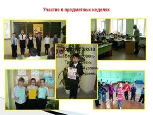 Участие в городских и республиканских конкурсах Всероссийский конкурс рисунко