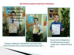 Участие во Всероссийских конкурсах (2011 – 2012 уч. год) Участники конкурса «