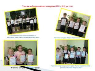 Участники и призеры Всероссийского литературного конкурса «Волшебное перышко»