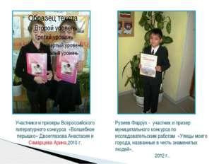 Участники Всероссийских конкурсов «Весёлая математика», «Азбука безопасности