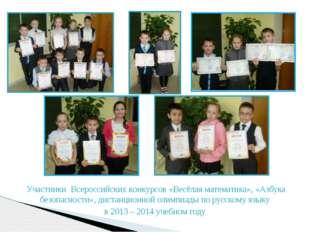 Участие обучающихся во Всероссийских и школьных конкурсах, 2013 – 2014 учебны