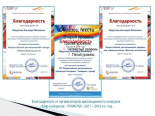 Благодарственные письма от организаторов конкурса «Мир конкурсов - УНИКУМ» и
