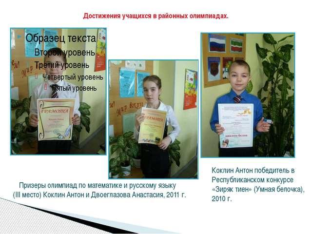 Участие во Всероссийских конкурсах (2011 – 2012 уч. год) Участники конкурса «...