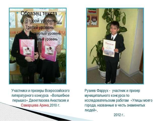 Участники Всероссийских конкурсов «Весёлая математика», «Азбука безопасности...