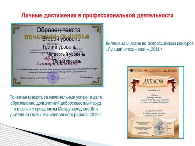 Благодарности от организаторов дистанционного конкурса «Мир конкурсов - УНИК...