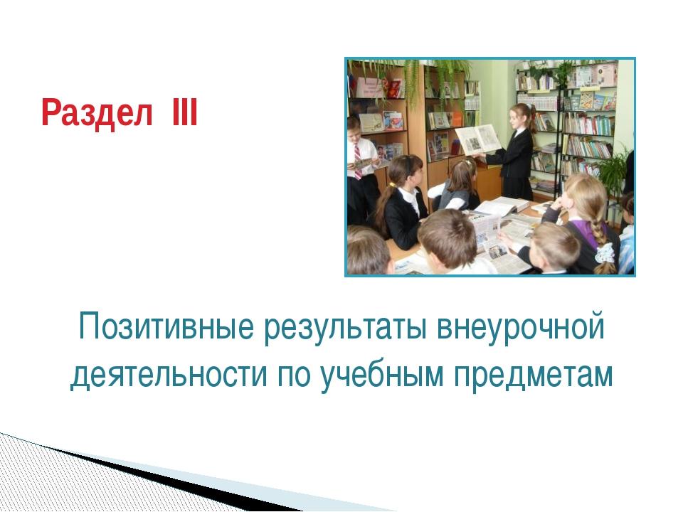 Внеурочная деятельность Программа «Школа радости» Программа «Занимательная гр...