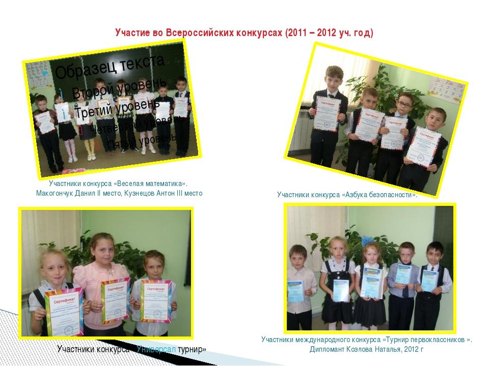 Участники и призеры Всероссийского литературного конкурса «Волшебное перышко»...