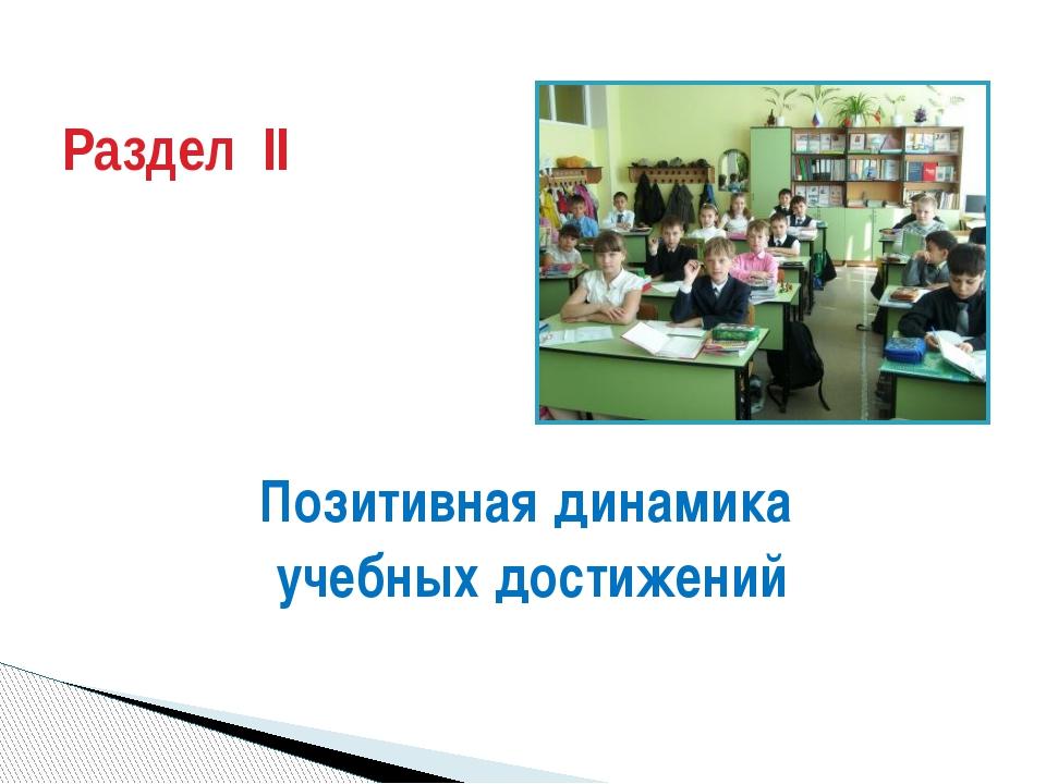 Позитивная динамика достижений учебной деятельности учащихся по предметам