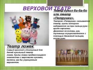 ВЕРХОВОЙ ТЕАТР Театр кукол би-ба-бо или театр «Петрушки». Театром «Петрушки»