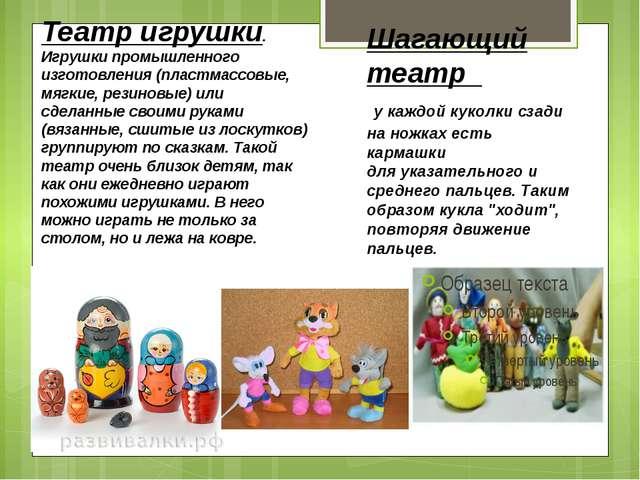 Театр игрушки. Игрушки промышленного изготовления (пластмассовые, мягкие, ре...