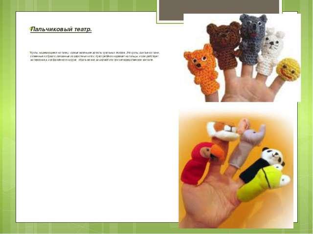 Пальчиковый театр. Куклы, надевающиеся на палец - самые маленькие артисты к...