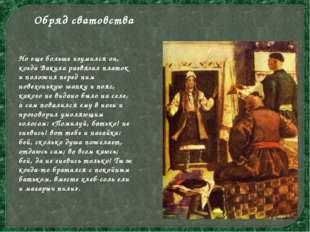 Но еще больше изумился он, когда Вакула развязал платок и положил перед ним н