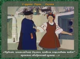 """«Чудная, ненаглядная Оксана, позволь поцеловать тебя!"""" - произнес ободренный"""