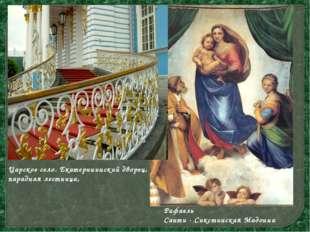 Рафаэль Санти - Сикстинская Мадонна Царское село. Екатерининский дворец, пара