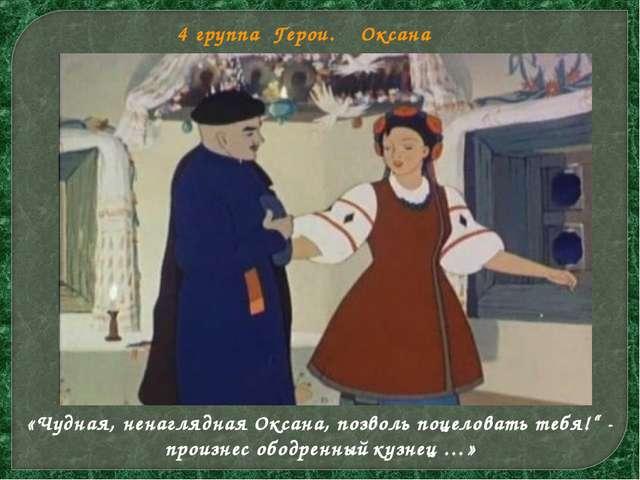 """«Чудная, ненаглядная Оксана, позволь поцеловать тебя!"""" - произнес ободренный..."""