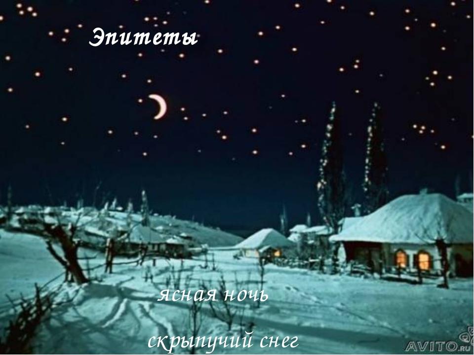 скрыпучий снег ясная ночь