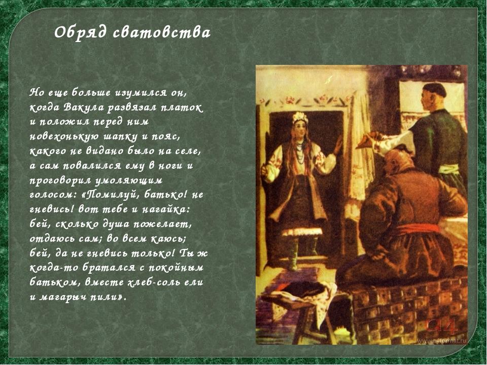 Но еще больше изумился он, когда Вакула развязал платок и положил перед ним н...