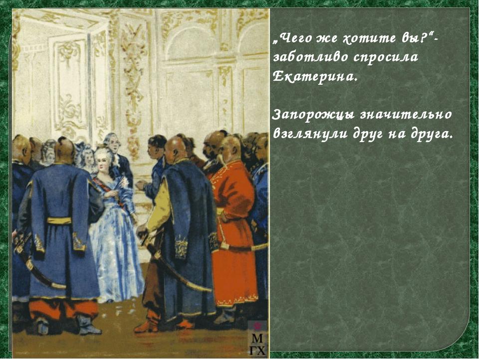 """""""Чего же хотите вы?""""- заботливо спросила Екатерина. Запорожцы значительно взг..."""