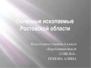 Полезные ископаемые Ростовской области Подготовила ученица 4 класса «Барабанщ