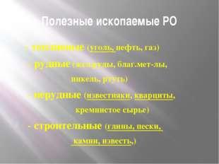 Полезные ископаемые РО - топливные (уголь, нефть, газ) - рудные (жел.руды, бл