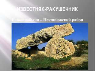 ИЗВЕСТНЯК-РАКУШЕЧНИК Район добычи – Неклиновский район