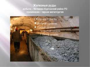 Железные руды добыча – Матвеево-Курганский район РО применение – черная метал