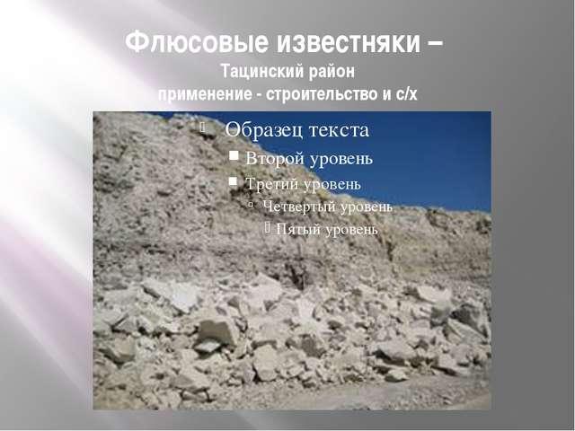 Флюсовые известняки – Тацинский район применение - строительство и с/х