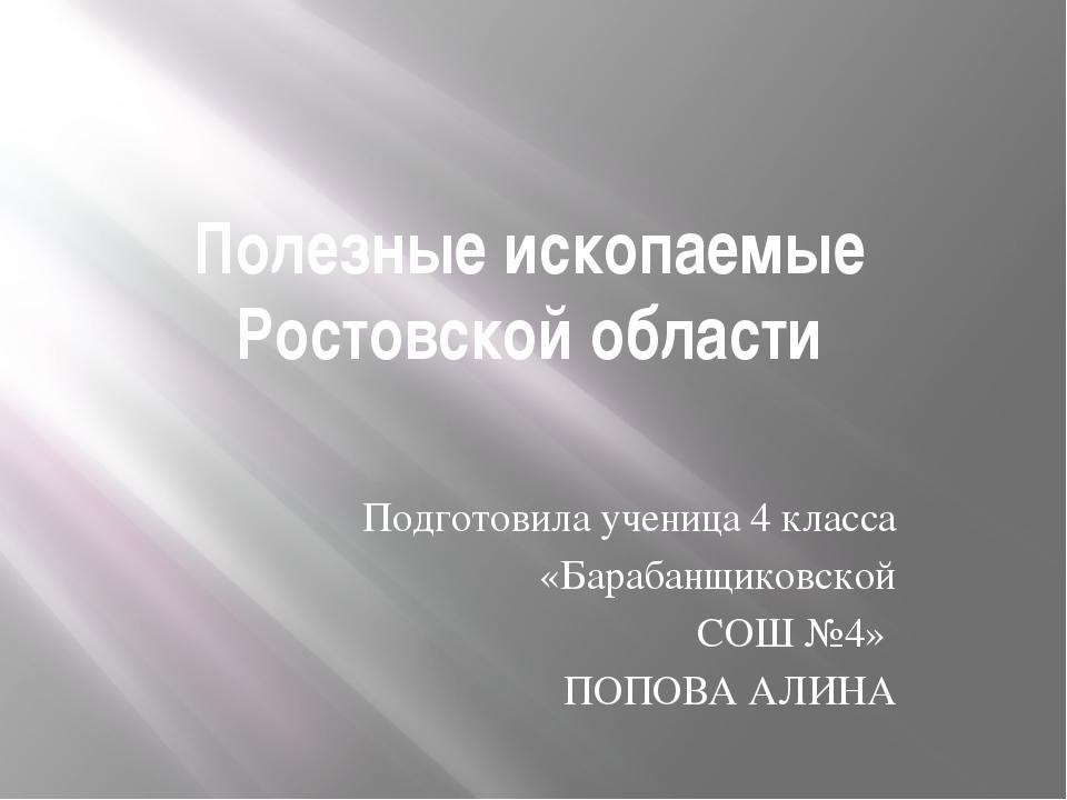 Полезные ископаемые Ростовской области Подготовила ученица 4 класса «Барабанщ...
