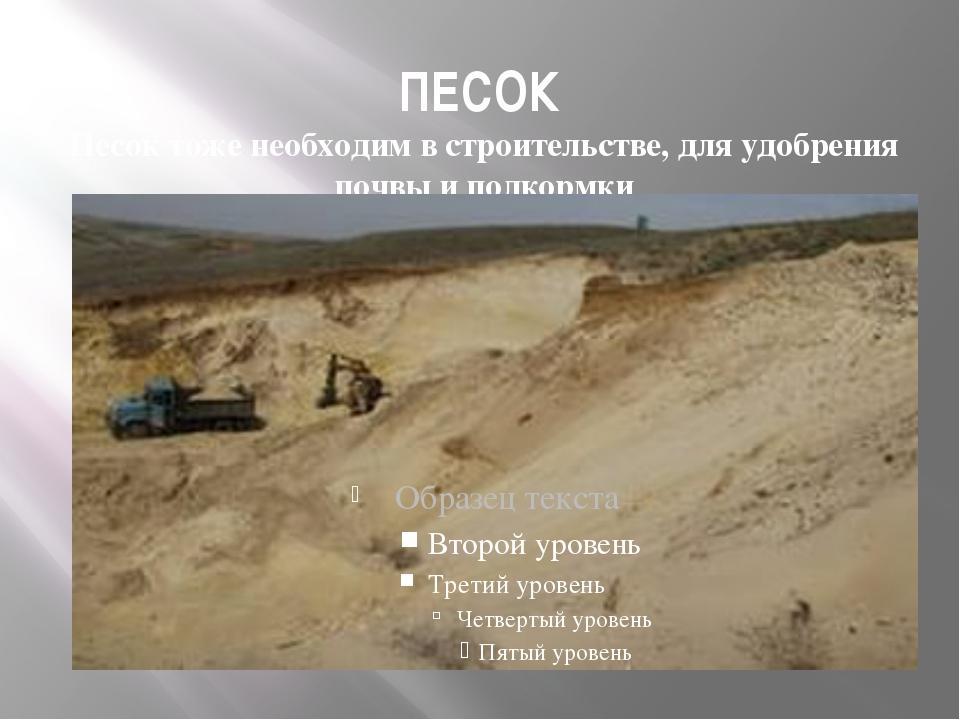 ПЕСОК Песок тоже необходим в строительстве, для удобрения почвы и подкормки