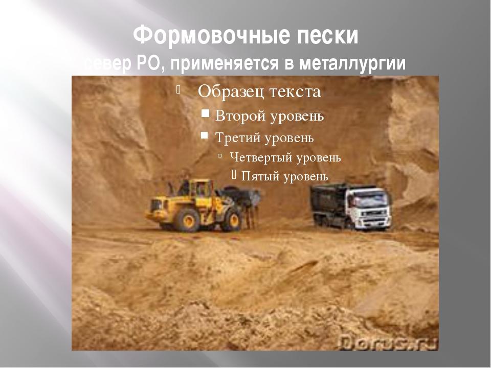Формовочные пески север РО, применяется в металлургии