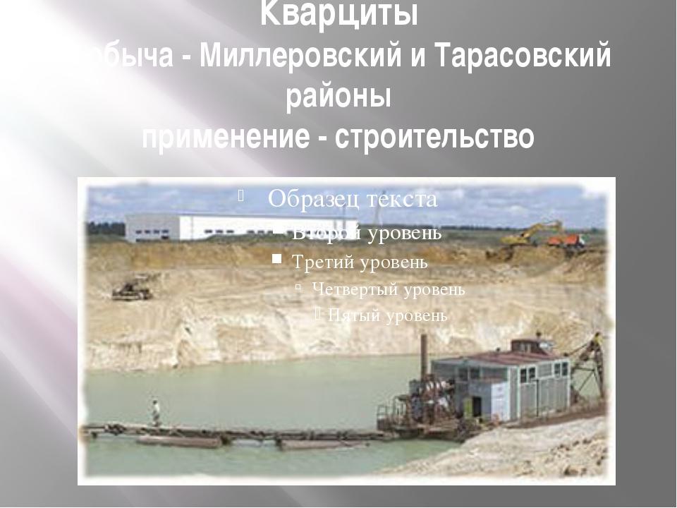 Кварциты добыча - Миллеровский и Тарасовский районы применение - строительство