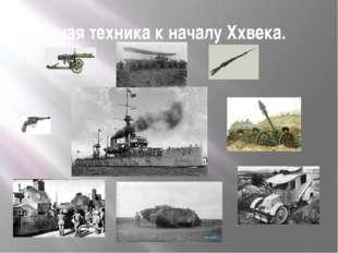 Военная техника к началу Xxвека.