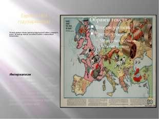 Европа к 1914 году(карикатура) В самом центре готовы сцепиться французский пу